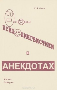 Константин Седов - Основы психолингвистики в анекдотах. Учебное пособие