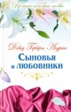 Дэвид Герберт Лоуренс — Сыновья и любовники
