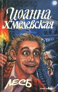 Иоанна Хмелевская - Лесь