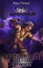 Петрук Вера - Индиговый ученик. Книга 2