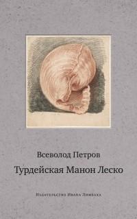 Всеволод Петров - Турдейская Манон Леско (сборник)