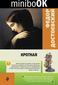 Фёдор Достоевский - Кроткая