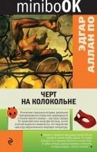 Эдгар Аллан По - Черт на колокольне (сборник)