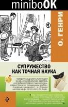 О. Генри  - Супружество как точная наука (сборник)