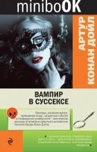 Артур Конан Дойль - Вампир в Суссексе (сборник)