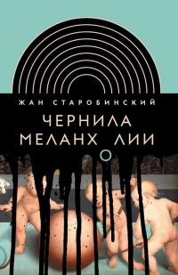 Жан Старобинский - Чернила меланхолии