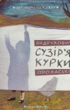 Софія Андрухович - Сузір`я Курки
