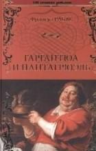 Рабле Франсуа - Гаргантюа и Пантагрюэль