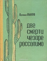 Аркадий Львов - Две смерти Чезаре Россолимо (сборник)