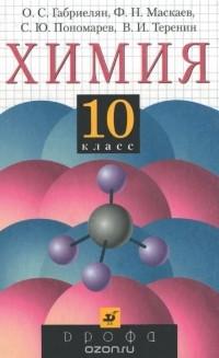 Отзывы о книге химия. 10 класс. Учебник.