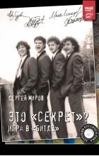 Сергей Миров - Это «Секрет»? Игра в «Битлз»