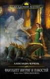 Александра Черчень - Факультет интриг и пакостей. Книга третья. Тайна василиска