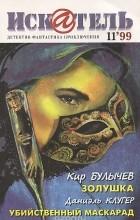 - Искатель, №11, 1999 (сборник)