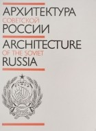А. М. Журавлев, А. В. Иконников, А. Г. Рочегов — Архитектура Советской России / Architecture of the Soviet Russia