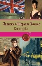 Дойл А. - Записки о Шерлоке Холмсе (сборник)