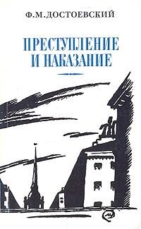 Фёдор Достоевский — Преступление и наказание