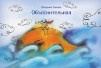 Катерина Зыкова - Объяснительная