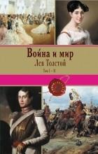 Лев Толстой - Война и мир. Том I-II