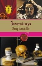 Эдгар Аллан По - Золотой жук. Повесть о приключениях Артура Гордона Пима. Новеллы