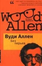 Вуди Аллен - Без перьев