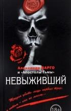 - Невыживший (сборник)