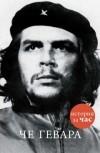 без автора - Че Гевара