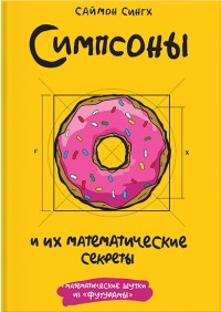 Саймон Сингх - Симпсоны и их математические секреты