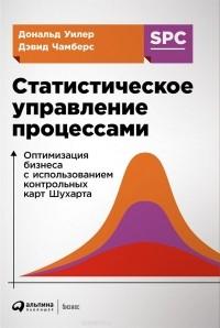 - Статистическое управление процессами. Оптимизация бизнеса с использованием контрольных карт Шухарта