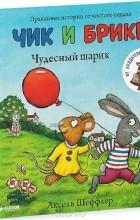 Аксель Шеффлер - Чудесный шарик