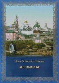 И. С. Шмелев - Богомолье