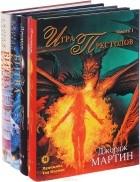 Джордж Мартин - Игра престолов. Битва королей (комплект из 4 книг)