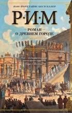 Стивен Сейлор - Рим. Роман о древнем городе
