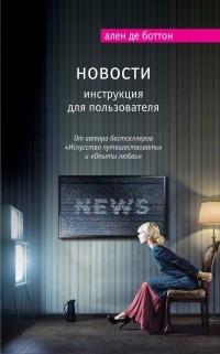 Ален де Боттон - Новости. Инструкция для пользователя