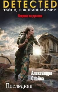 Александра Олайва - Последняя