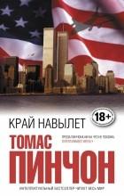 Томас Пинчон - Край навылет