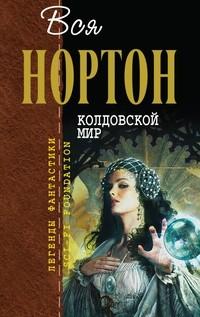 Нортон андрэ стража колдовского мира, скачать бесплатно книгу в.