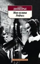 Дафна Дюморье - Моя кузина Рейчел