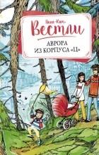"""Анне-Катрине Вестли - Аврора из корпуса """"Ц"""" (сборник)"""
