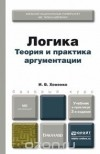 И. В. Хоменко - Логика. Теория и практика аргументации. Учебник и практикум