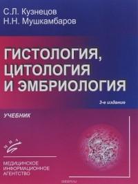 Скачать лекции по гистологии, цитологии и эмбриологии. Учебное.