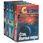Аллан Коул, Крис Банч — Стэн (комплект из 5 книг)