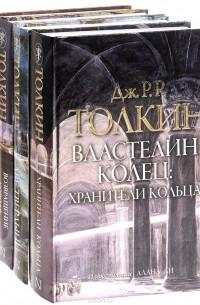 Дж. Р. Р. Толкин - Властелин колец (комплект из 4 книг)