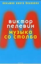 Виктор Пелевин - Музыка со столба