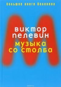 Виктор Пелевин - Музыка со столба (сборник)