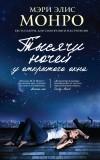 Мэри Элис Монро - Тысячи ночей у открытого окна