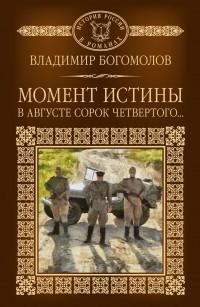 Владимир Богомолов - Момент истины