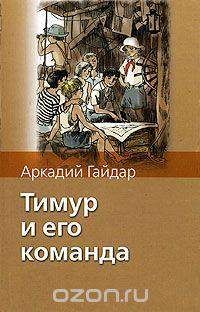 Емельянов Рассказы О Гайдаре Читать Онлайн