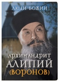 без автора - Архимандрит Алипий (Воронов)