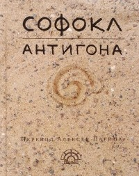 Софокл  - Антигона
