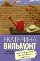 Екатерина Вильмонт — Перевозбуждение примитивной личности
